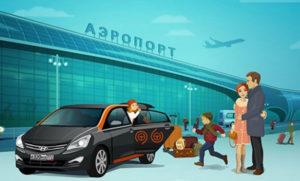 Каршеринг в аэропорт