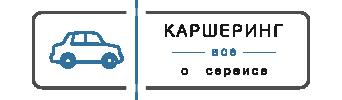 Каршеринг