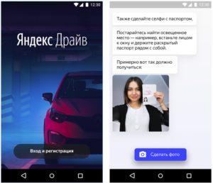 Приложение Яндекс. Драйв