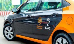 Car5 в Москве