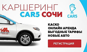 Каршеринг Car5 в Сочи
