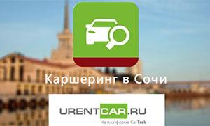 Каршеринг UrentCar