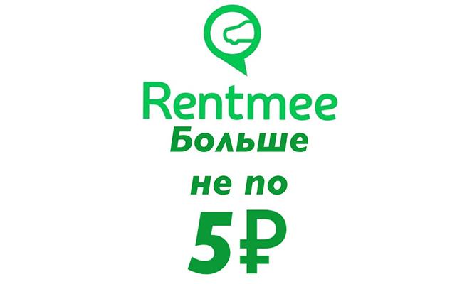 Больше не по 5 рублей